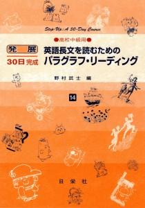 発展30日完成 [14]英語長文を読むためのパラグラフ・リーディング(高校中級用)