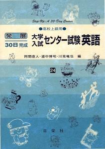 発展30日完成 [24] 大学入試センター試験英語(高校上級用)