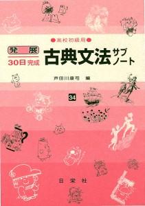 発展30日完成 [34] 古典文法サブノート(高校初級用)