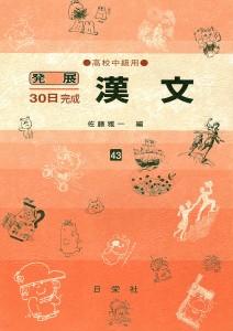 発展30日完成 [43] 漢文(高校中級用)