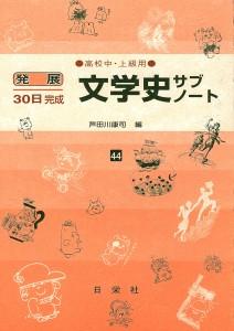 発展30日完成 [44] 文学史サブノート(高校中級・上級用)