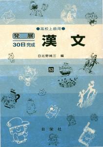 発展30日完成 [53] 漢文(高校上級用)