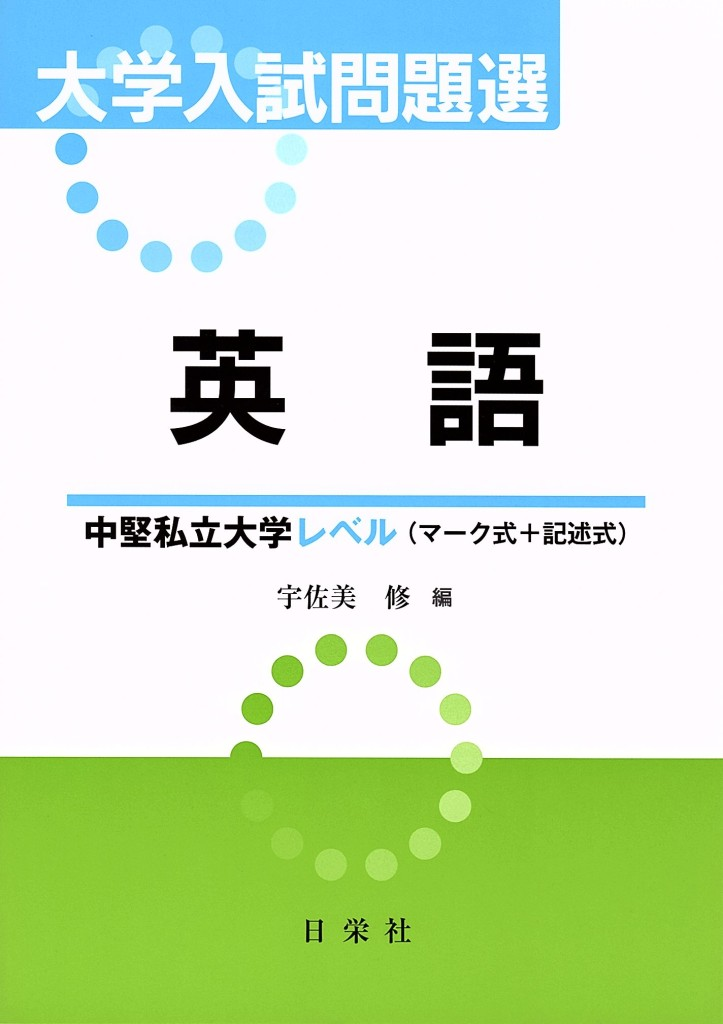 大学入試問題選 英語(中堅私立大学レベル)