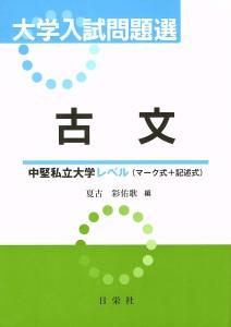 大学入試問題選 古文(中堅私立大学レベル)