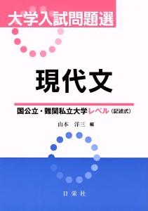 大学入試問題選 現代文(国公立・難関私立大学レベル)