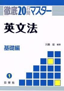徹底20日間マスター [1] 英文法(基礎編)