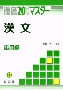徹底20日間マスター [33] 漢文(応用編)