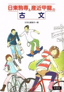 日東駒専 & 産近甲龍の古文