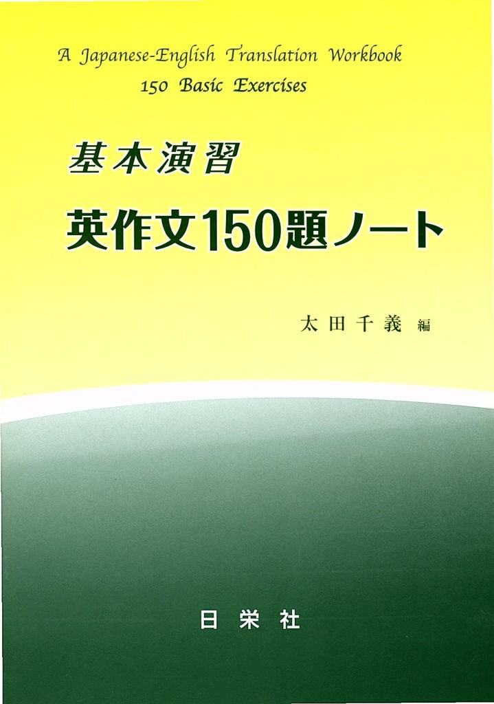 基本演習 英作文150題ノート