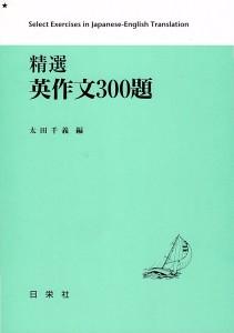 精選 英作文300題