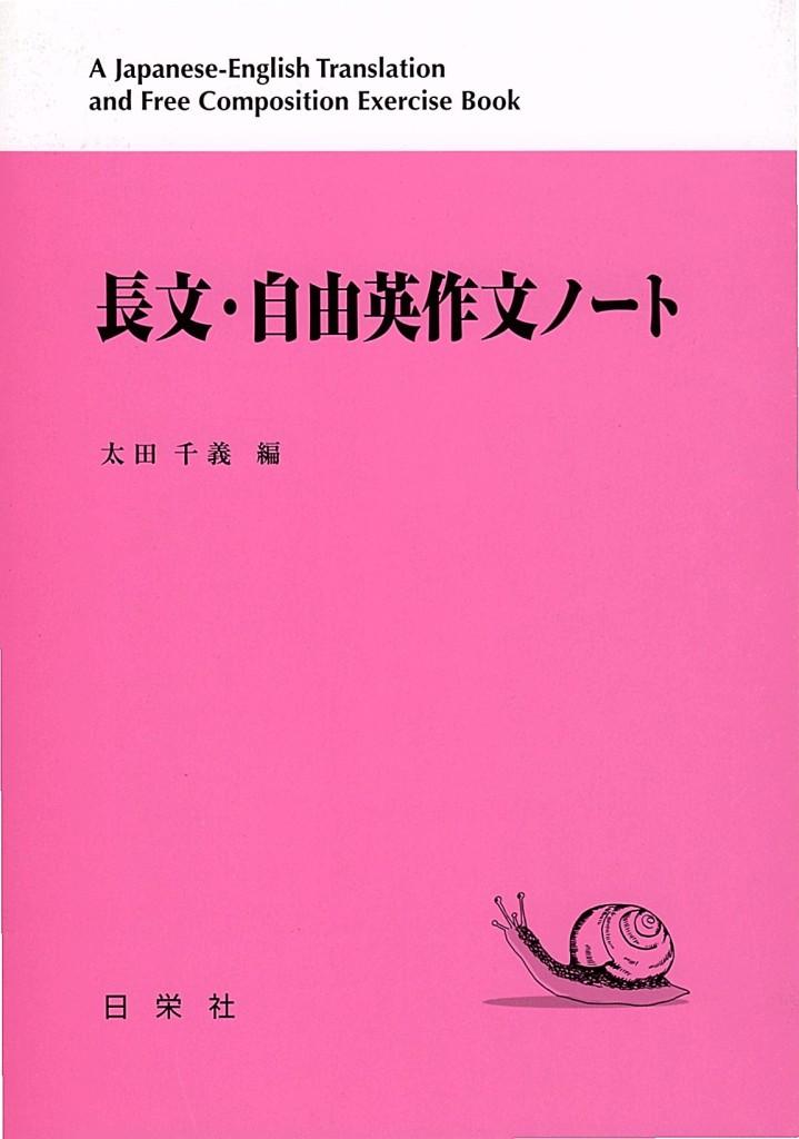 長文・自由英作文ノート