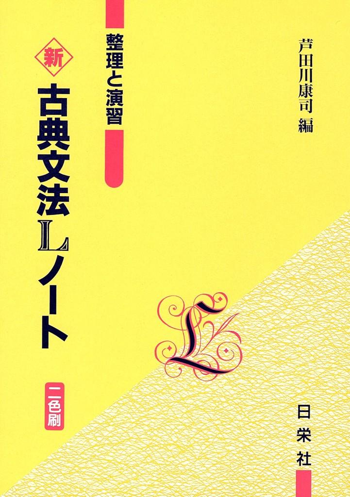 新・古典文法Lノート