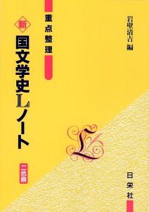 新・国文学史Lノート
