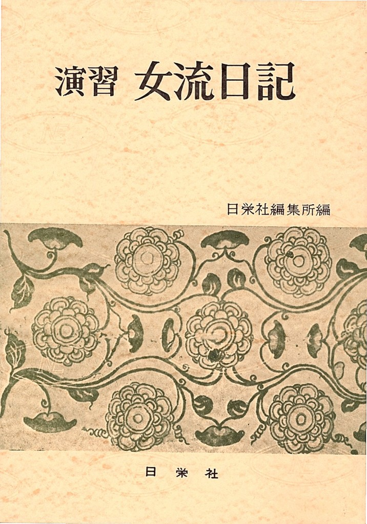 演習 女流日記