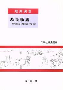 短期演習 源氏物語 紫式部日記・蜻蛉日記・更級日記