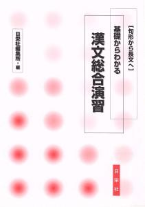 基礎からわかる 漢文総合演習