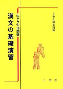 漢文の基礎演習