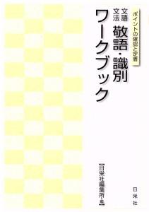 1216@識別敬語ワーク