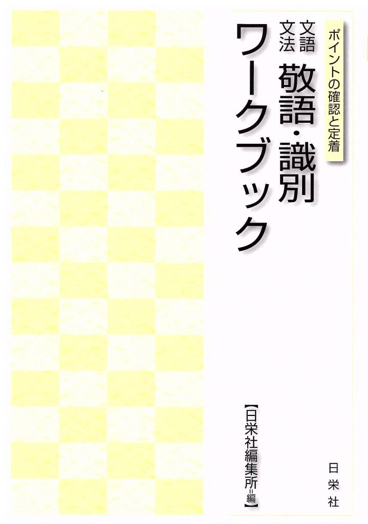 文語文法  敬語・識別ワークブック
