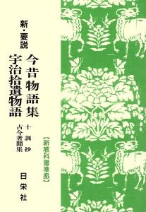 新・要説 [24] 今昔物語集・宇治拾遺物語 十訓抄・古今著聞集