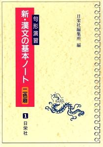 [1]  句形演習 新・漢文の基本ノート(二色刷)