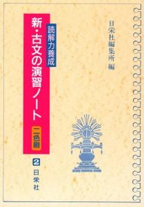 [2] 読解力養成 新・古文の演習ノート