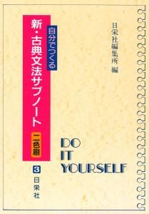 [3] 自分でつくる 新・古典文法サブノート