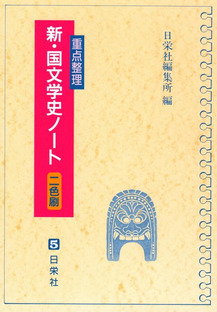 [5] 重点整理 新・国文学史ノート