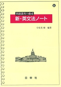 [11] 英語運用力養成 新・英文法ノート
