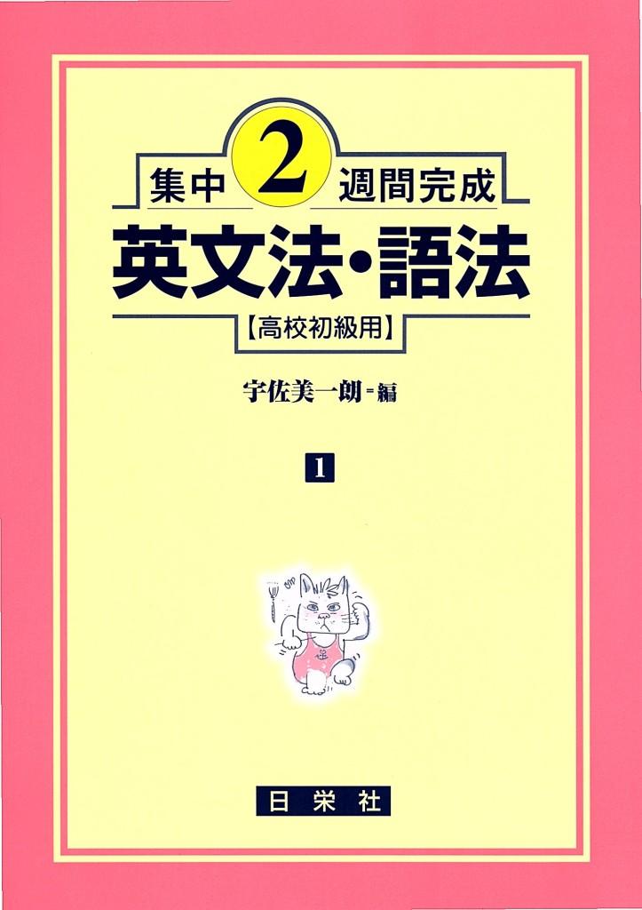 集中2週間完成 [1] 英文法・語法(高校初級用)