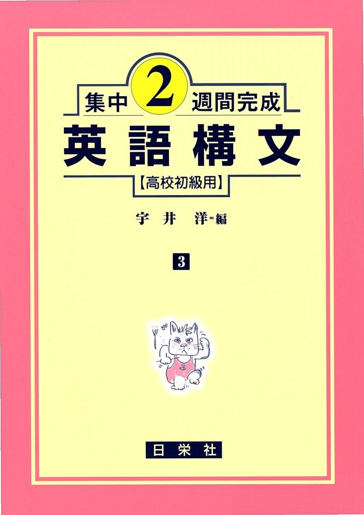 集中2週間完成 [3] 英語構文(高校初級用)