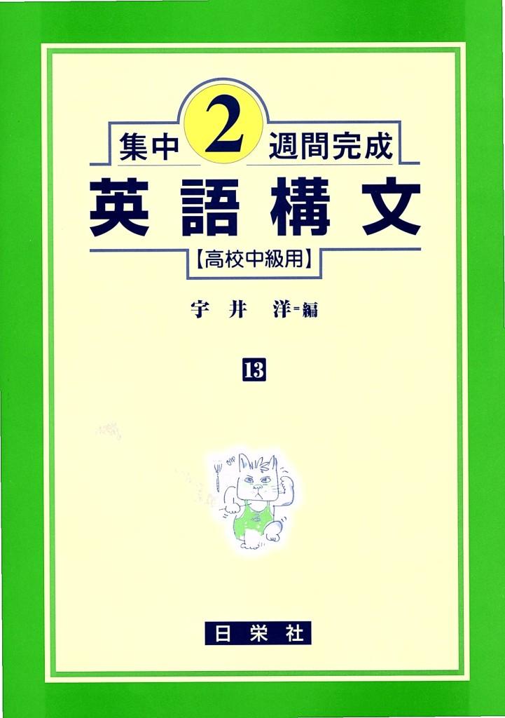 集中2週間完成 [13] 英語構文(高校中級用)