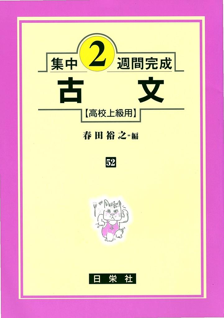 集中2週間完成 [52] 古文(高校上級用)