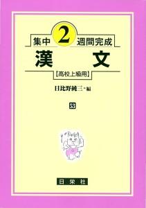 集中2週間完成 [53] 漢文(高校上級用)