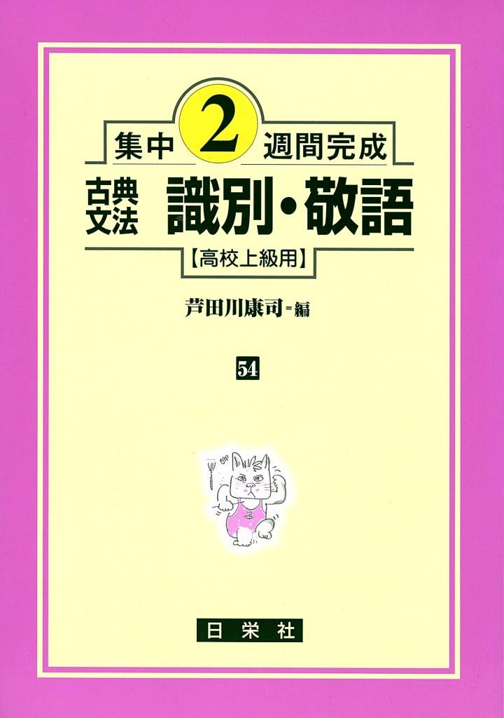 集中2週間完成 [54] 古典文法 識別・敬語(高校上級用)