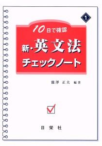 10日で確認 [1] 新・英文法チェックノート