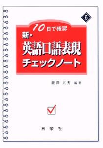 10日で確認 [6] 新・英語口語表現チェックノート