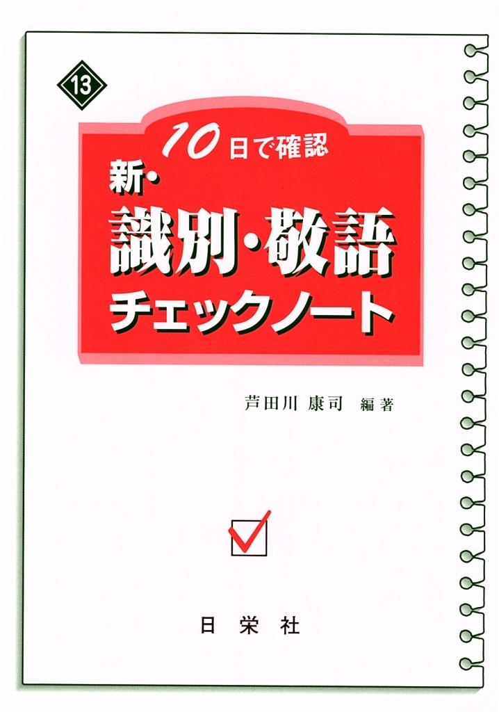 10日で確認 [13] 新・識別・敬語チェックノート