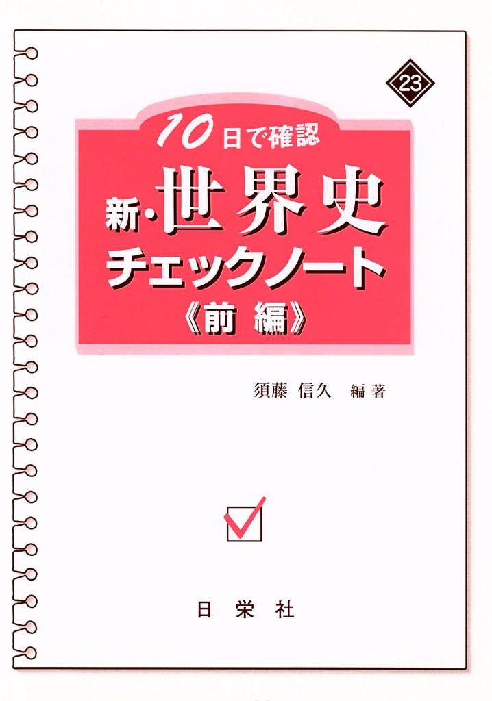10日で確認 [23] 新・世界史チェックノート(前編)