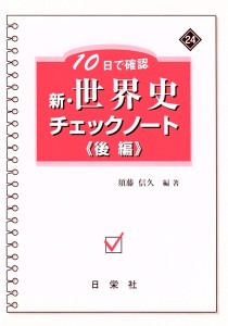 10日で確認 [24] 新・世界史チェックノート(後編)