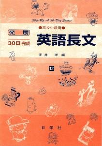 発展30日完成 [12] 英語長文(高校中級用)