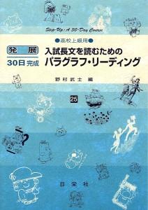 発展30日完成 [25] 入試長文を読むためのパラグラフ・リーディング(高校上級用)