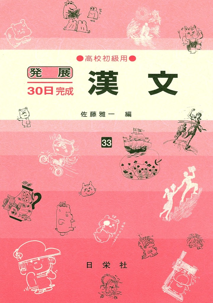 発展30日完成 [33] 漢文(高校初級用)