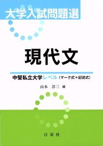 大学入試問題選 現代文(中堅私立大学レベル)
