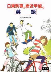 日東駒専 & 産近甲龍の英語