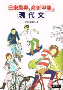 日東駒専 & 産近甲龍の現代文