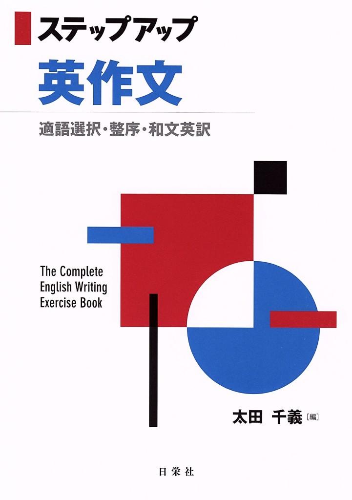 ステップアップ 英作文 -適語選択・整序・和文英訳-