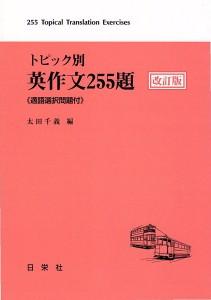 トピック別 英作文255題〈改訂版〉(適語選択問題付)