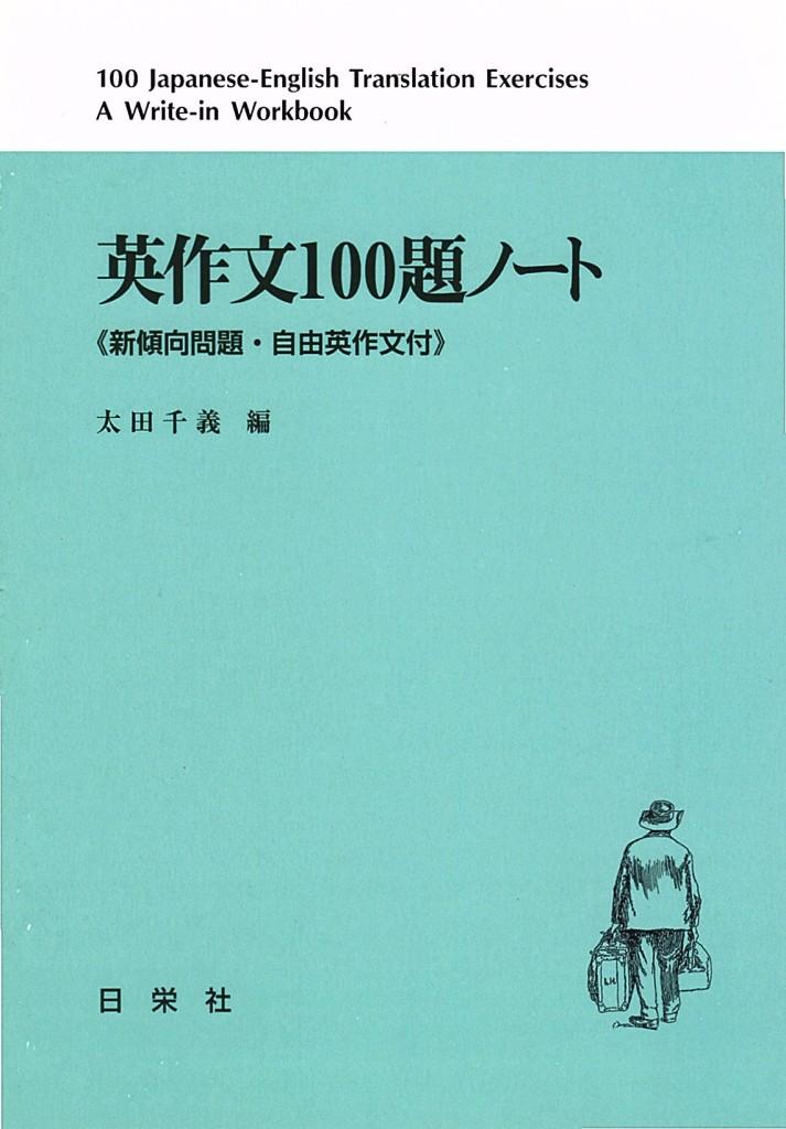 英作文100題ノート(新傾向問題・自由英作文付)