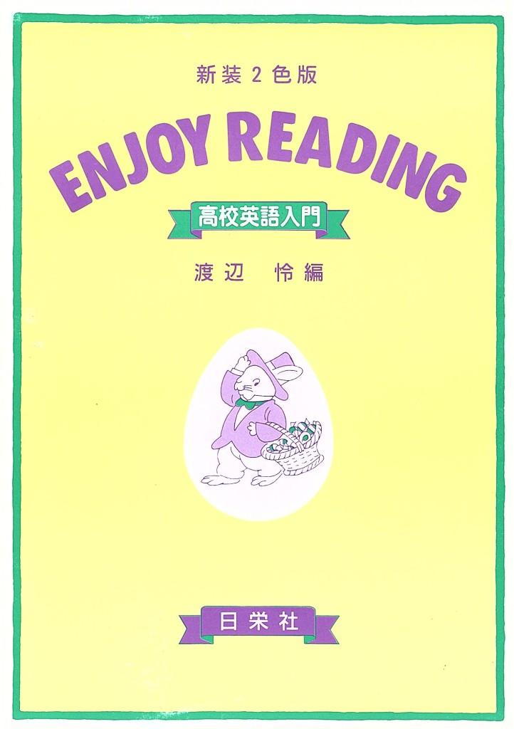 ENJOY READING 高校英語入門(新装2色版)
